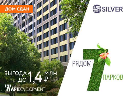 Просторные квартиры в ЖК Silver От 55 м²! Бизнес-класс.
